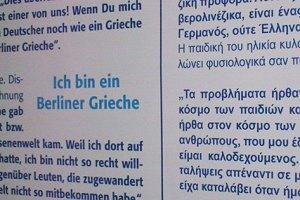 griechisches leben in neukölln, to spiti e.v.,interkulturelles zentrum genezareth