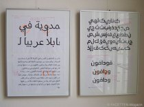 typobau-ausstellung rayan abdullah, galerie im körnerpark neukölln