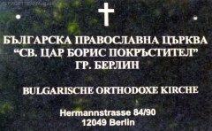 bulgarische orthodoxe kirche_neukölln